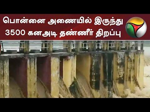 பொன்னை-அணையில்-இருந்து-3500-கனஅடி-தண்ணீர்-திறப்பு-|-cyclone-nivar-|-heavy-rain