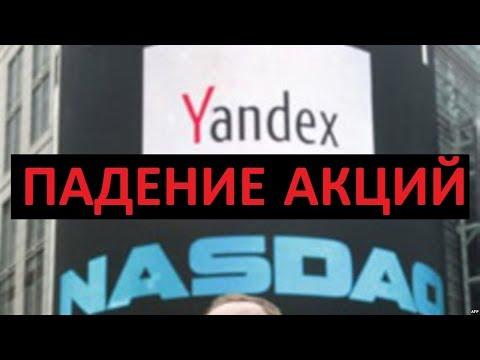 ПАДЕНИЕ АКЦИЙ ЯНДЕКС / YANDEX SHARE