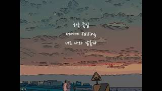 [Lyric Video] 크래커(CRACKER) - 너의 바다(Ocean)(Feat.김호연)