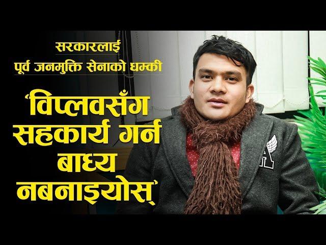 पूर्व जनमुक्ति सेनाले विप्लवसँग सहकार्य गर्ने  ! l Ramesh Basel Karan l Suraj DG Khanal