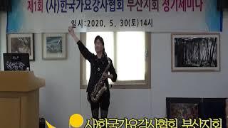 사) 한국 가요강사 협회 부산지회   제1회  정기 학…
