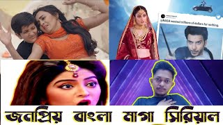 INDIAN TV SERIALS ROAST !! BANGLA FUNNY VIDEO !!  PREMBHAI