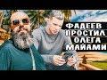 МАКСИМ ФАДЕЕВ ПРОСТИЛ ОЛЕГА МАЙАМИ НОВОСТИ ШОУ БИЗНЕСА mp3