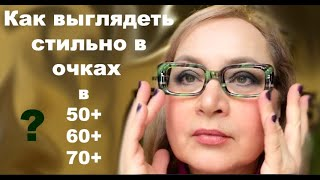 Как выглядеть стильно в очках в 50 60 Тренды 2021 Модные оправы Оптика Эталон Как подобрать очки