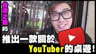 將會推出一款關於YouTuber的桌遊!?【台灣Vlog#5】