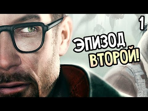 Half-Life 2: Episode Two ► Прохождение #1 ► ЭПИЗОД ВТОРОЙ