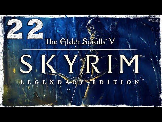 Смотреть прохождение игры Skyrim: Legendary Edition. #22: Сияние рассвета.