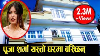 Exclusive || Pooja Sharma यस्तो घरमा बस्छिन्  || हेर्नुस्, किचन देखि बेडरुमसम्म || Mazzako TV