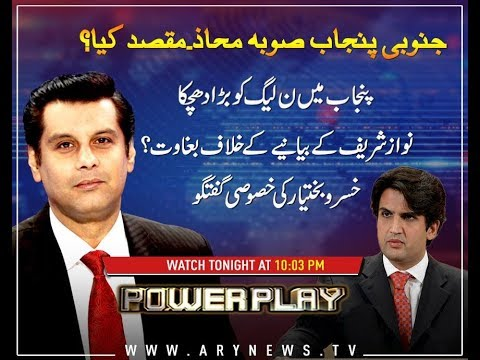 Power Play - 9th April 2018 - Ary News