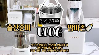 [VLOG] 임신37주, 출산준비, 맘마존 꾸미기(ft…