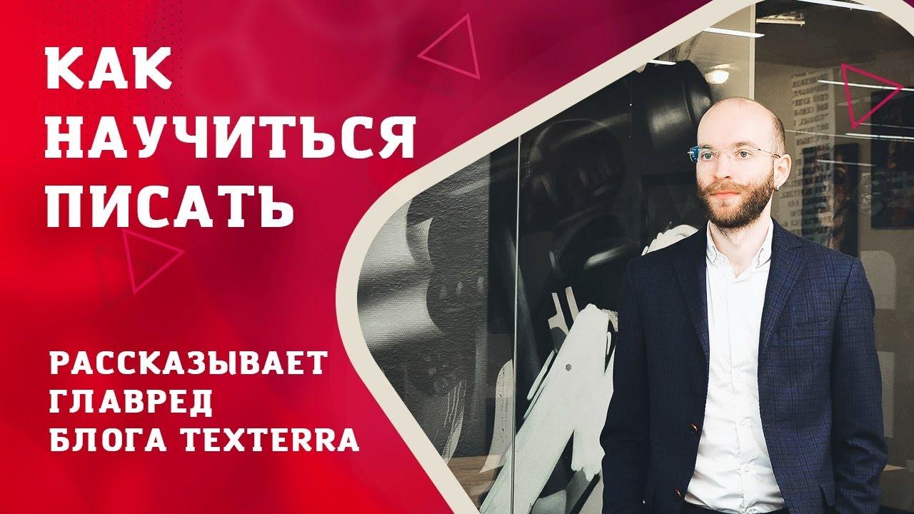 Видеоприглашение на курс «Коммерческий автор» от Константина Рудова, главреда блога TexTerra