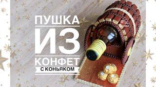 Оригинальный подарок на 23 февраля своими руками. DIY. Пушка из шоколада и коньяка.