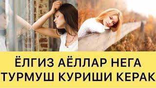 ЖИНСИЙ АЛОКАДА БУЛМАСЛИК КУРИНГ НИМАГА ОЛИБ КЕЛАДИ