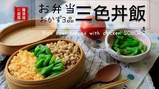 【一週便當料理提案特輯!】第四集:日式三色丼飯。chicken SOBORO。鶏そぼろ丼  [Eng Sub]