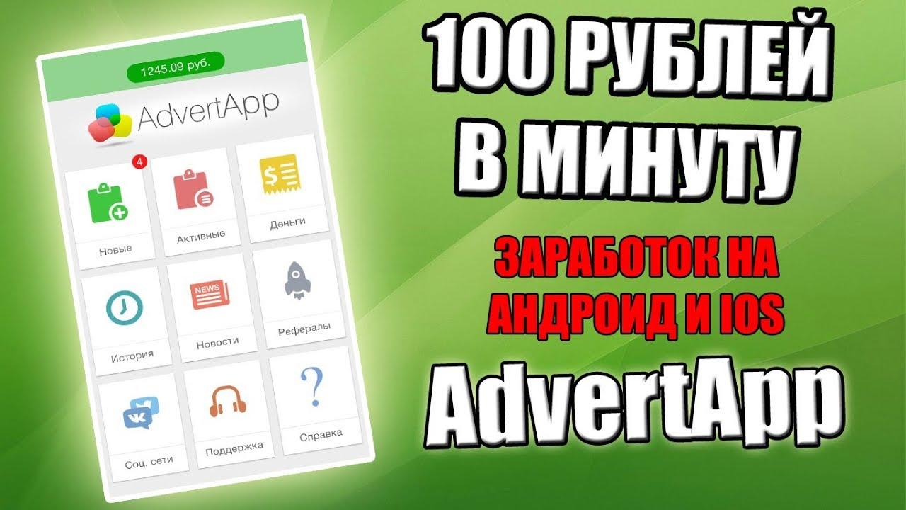 Заработок на сматфоне / как заработать |сайт автоматического заработка для андроид