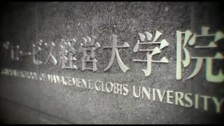 【PR】グロービス経営大学院(MBA 1)のご紹介<特徴>