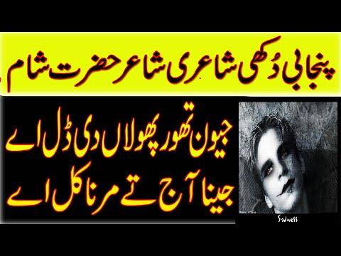 punjabi sad poetry broken heart status dard shayari judie nafrat