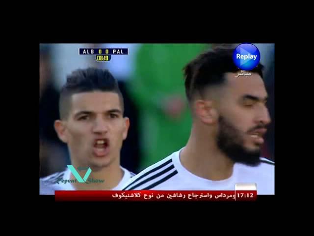 المباراة التاريخية  فلسطين - الجزائر الشوط الاول