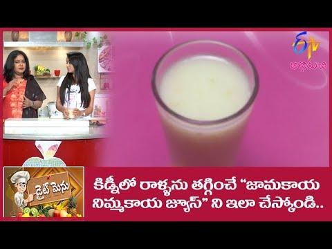 Guava lemon juice | Diet Menu | 7th September 2017 | Full Episode | ETV Abhiruchi