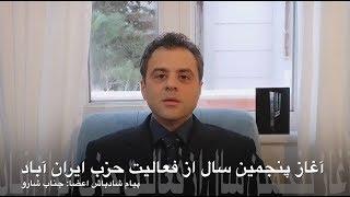 آغاز پنجمین سال از فعالیت حزب ایران آباد، پیام جناب شارو