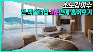 소노캄 여수 호텔의 객실타입 선택! 이 영상 하나로 해결!!