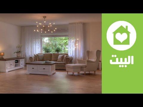 ديكور: كيف تختارين الإضاءة المناسبة لكل غرفة في البيت | Interior Lighting Tips | البيت