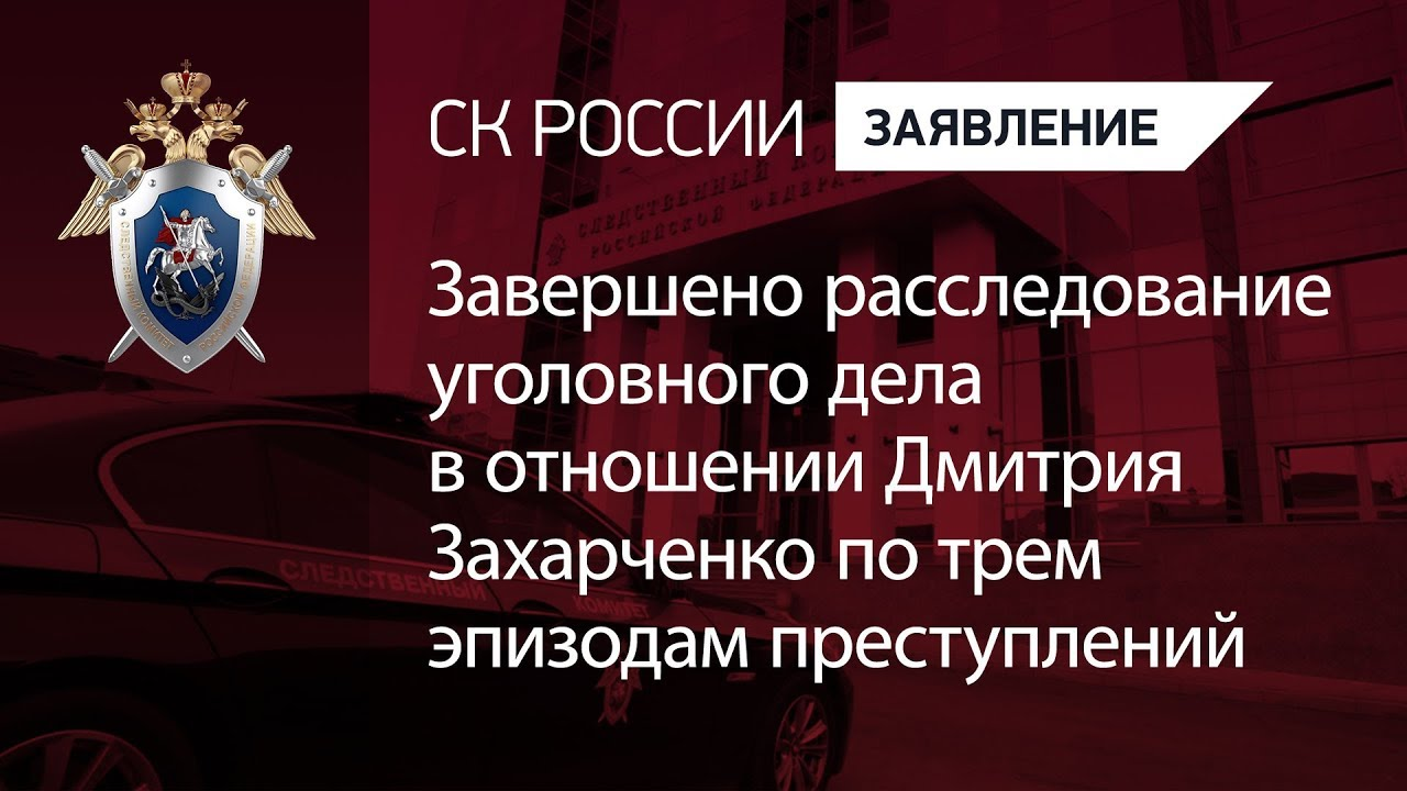 СК: Завершено расследование уголовного дела в отношении Дмитрия Захарченко