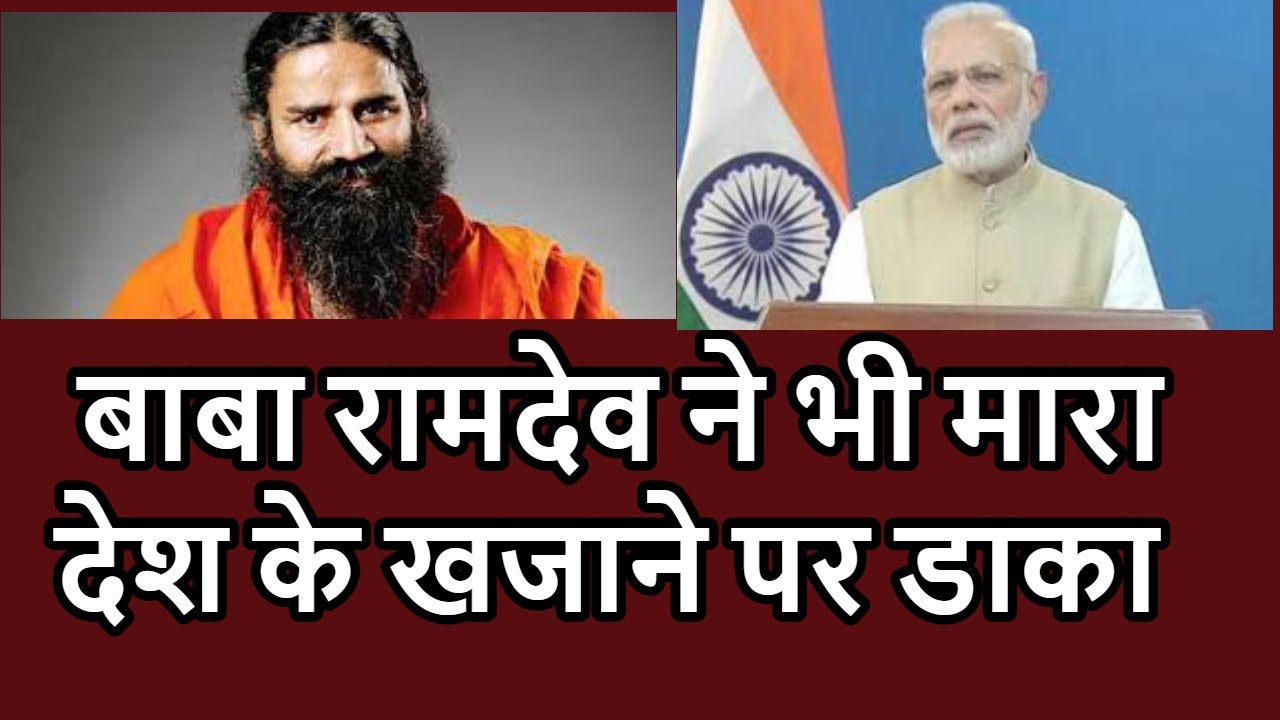 Big Exposure On Baba Ramdev Cheat Modi India and Cheat Patanjali Customer Abaut 176 000k rupee