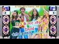 डिजे के तार तोइर देलकइ - Dj Ke Taar Tor Delkai - Bansidhar Chaudhary - JK Yadav Films thumbnail