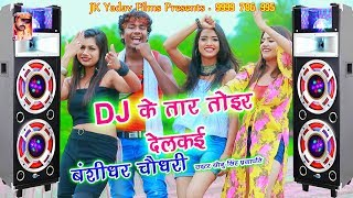 डिजे के तार तोइर देलकइ - Dj Ke Taarab Tor delo ' AI - Bansidhar Chaudhary - JK Yadav Filme