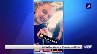 استياء شعبي إثر تكريم شخصيات عربية بمناسبة الأعياد الوطنية (27-2-2019)