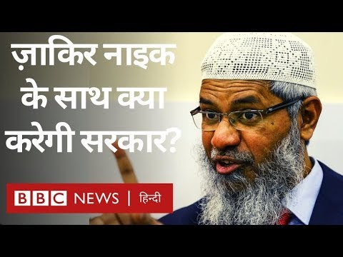 Zakir Naik ने ऐसा क्या कहा कि India के बाद Malaysia ने भी Ban लगा दिया? BBC Hindi
