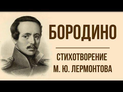 «Бородино» М. Лермонтов. Анализ стихотворения