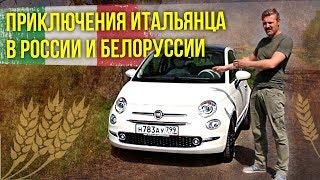 Фиат 500 По России | Тест-Драйв И Обзор Fiat 500 – Зенкевич