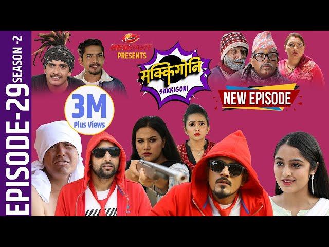 Sakkigoni   Comedy Serial   Season 2   Episode-29   Kumar Kattel, Arjun Ghimire, Sagar Lamsal, Hari
