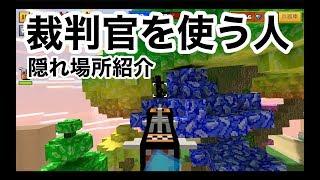 【裁判官使いにオススメの隠れ場所w】ピクセルガン実況(pixel gun 3D judge) thumbnail