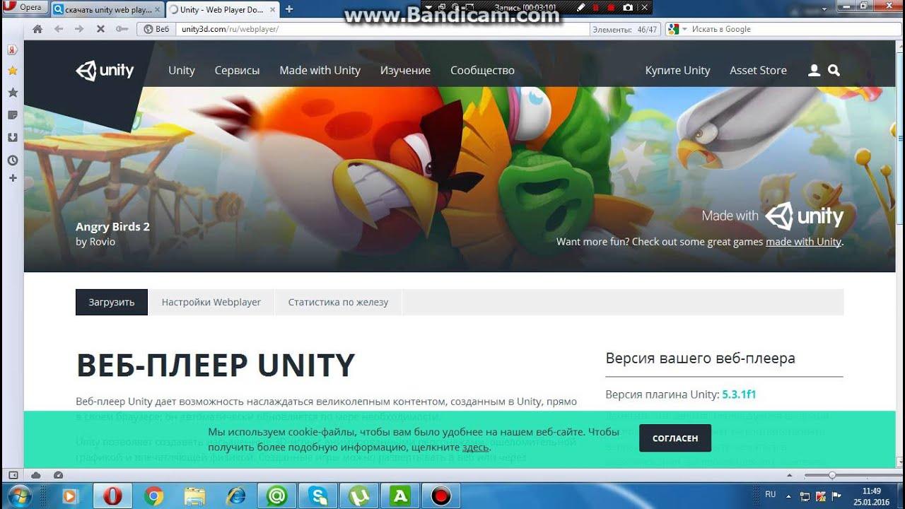 unity web player скачать для блокады
