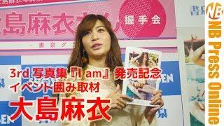 2018年9月15日、書泉グランデにて、元AKB48・大島麻衣の3rd写真集『I am...