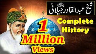 Sheikh Abdul Qadir Jilani (رَحْمَۃُ اللہِ تَعَالٰی عَلَیْہِ) Complete History & Biography Urdu/Hindi