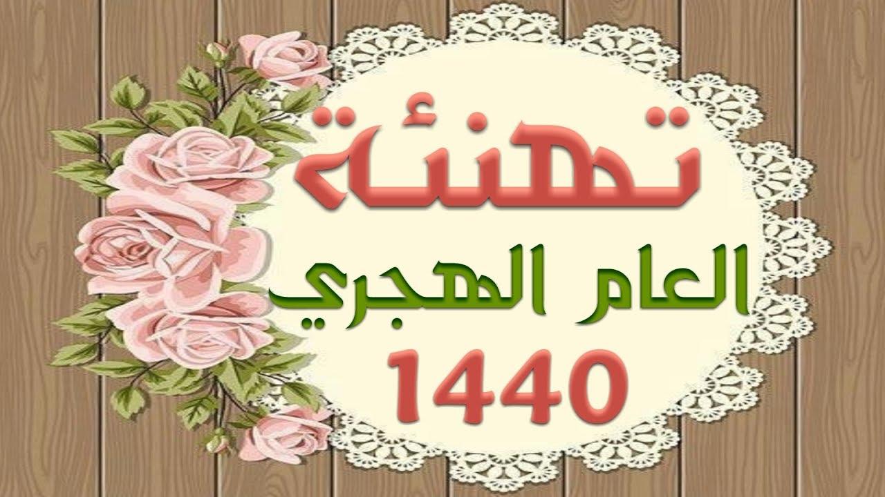 نتيجة بحث الصور عن العام الهجرى الجديد 1440