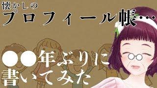 [LIVE] 【懐かしのプロフィール帳】ごきげんよう、わたし花菱撫子です。LIVE 9【○○年ぶりに書いてみた】