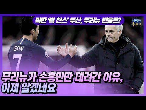 [후토크] 결국 또 뛴 손흥민, 무리뉴 감독의 깊은 뜻은?