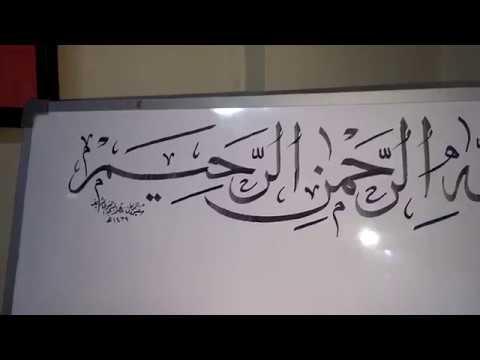Bismillah Calligraphy by Ustad Shafiq uz Zaman (Calligrapher Masjid e Nabwi)