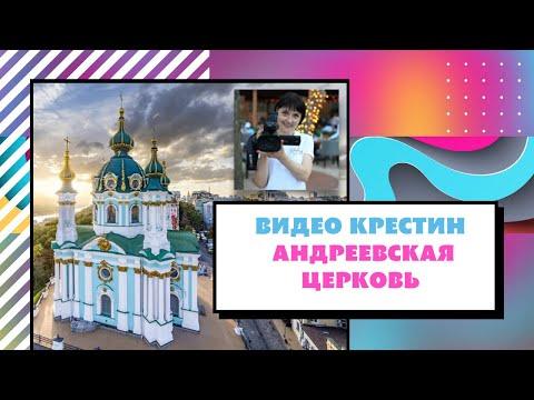 Крещение в Андреевской церкви Киев