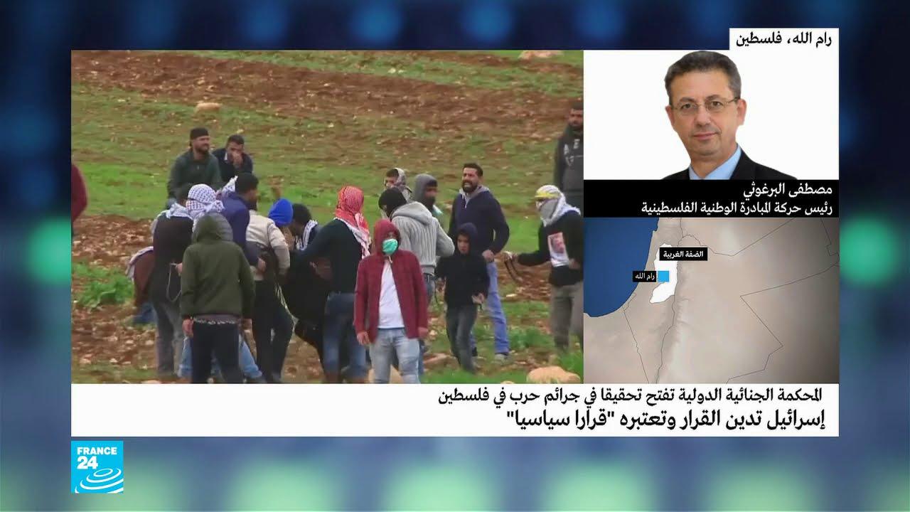 النزاع الفلسطيني الإسرائيلي: تل أبيب تدين قرار الجنائية الدولية وتعتبره -سياسيا-  - نشر قبل 21 دقيقة