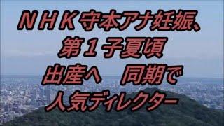 「NHKニュース7」(後7時)の土日、祝日のキャスターを務める同局...