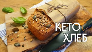 Хлеб БЕЗ пшеничной муки Выпечка без глютена КЕТО LOW CARB