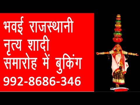 ghoomar gorbhand chari chakri bhavai terataali mayur kalbeliya dance 09928686346