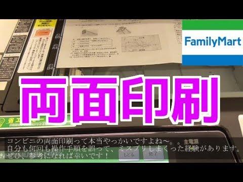 pdf コンビニ 印刷 ファミマ