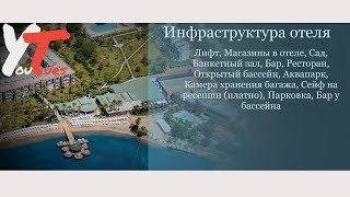 Туры в Crystal Green Bay Resort & Spa 5*, Бодрум, Турция